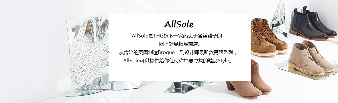 1180x360-allsole-1-030343edited