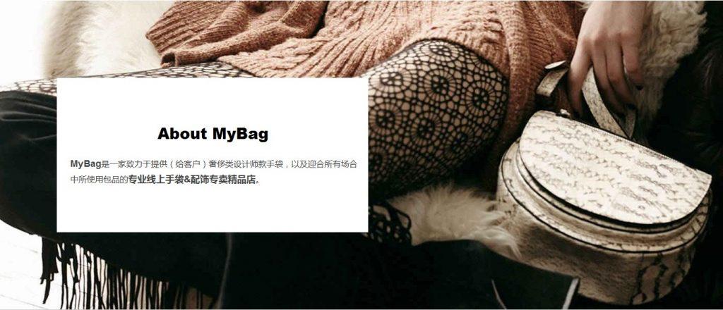 about mybag main